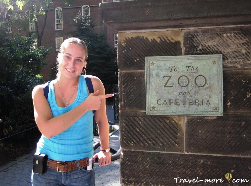 Это я, уже порядком уставшая от магазинов, радуюсь зоопарку
