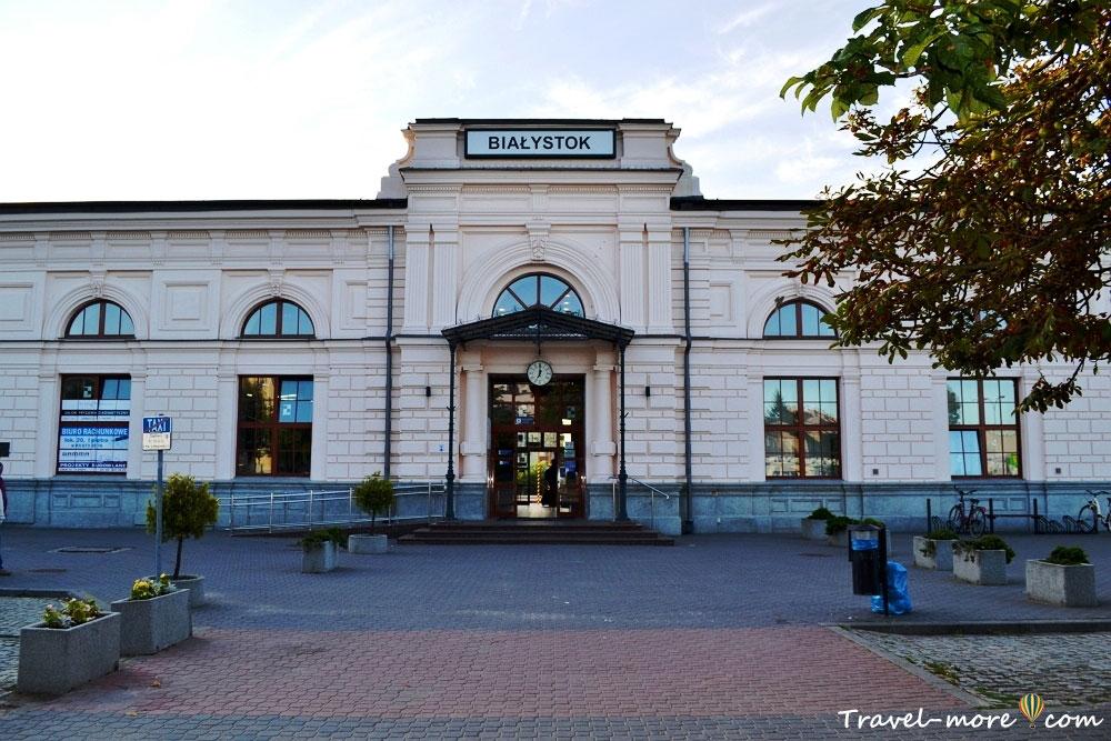Вокзал Белосток