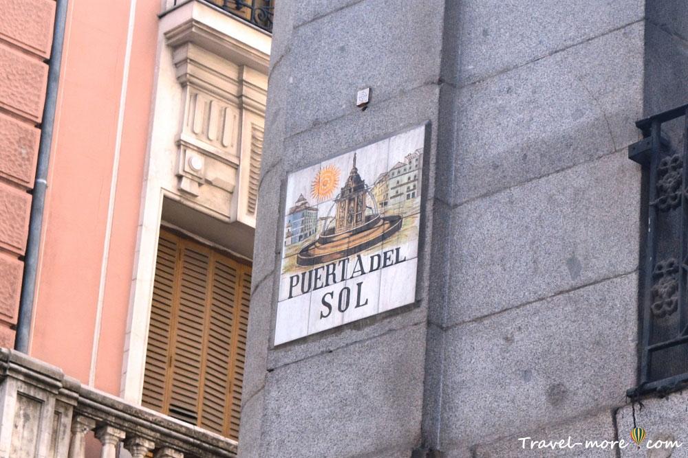 Мадрид Таблички с названиями улиц