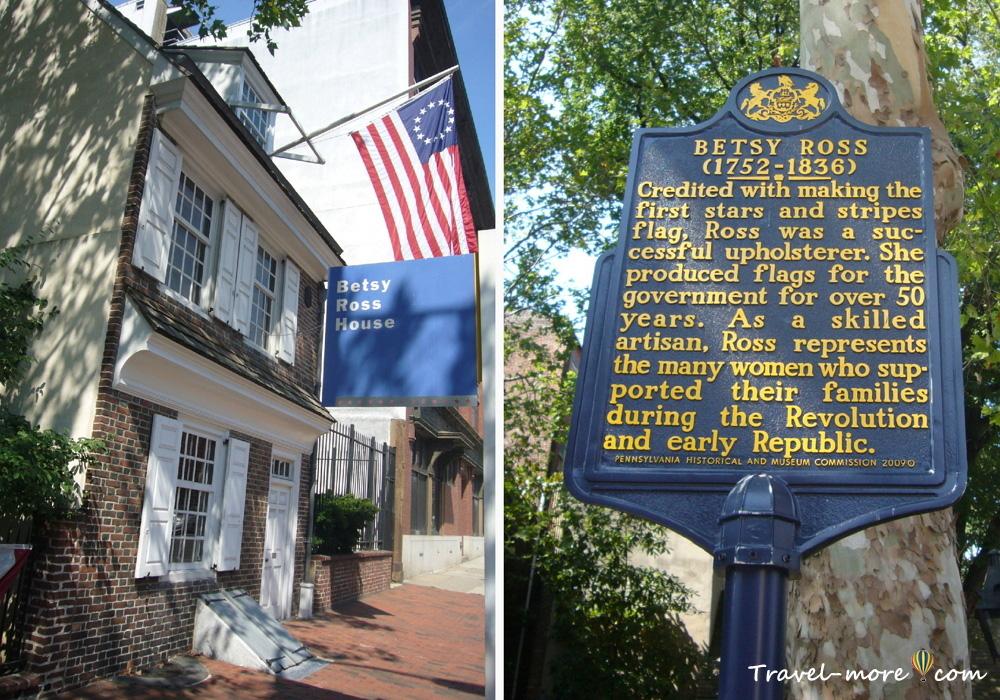 Дом Бетси Росс в Филадельфии (Betsy ross house)