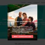 Регистрация в Airbnb