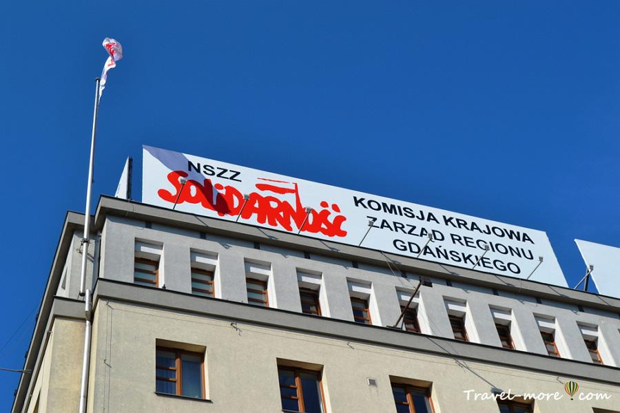 Гданьск Центральный офис Солидарности