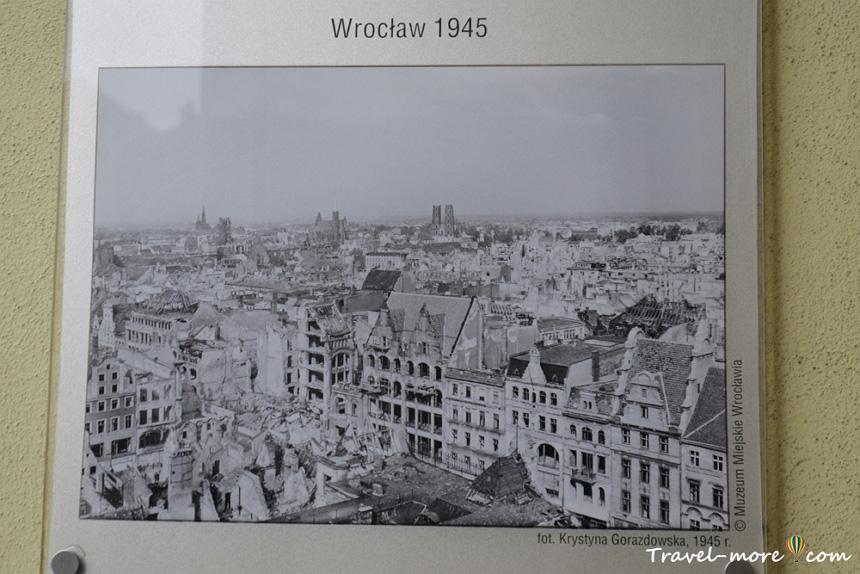 Вроцлав послевоенный